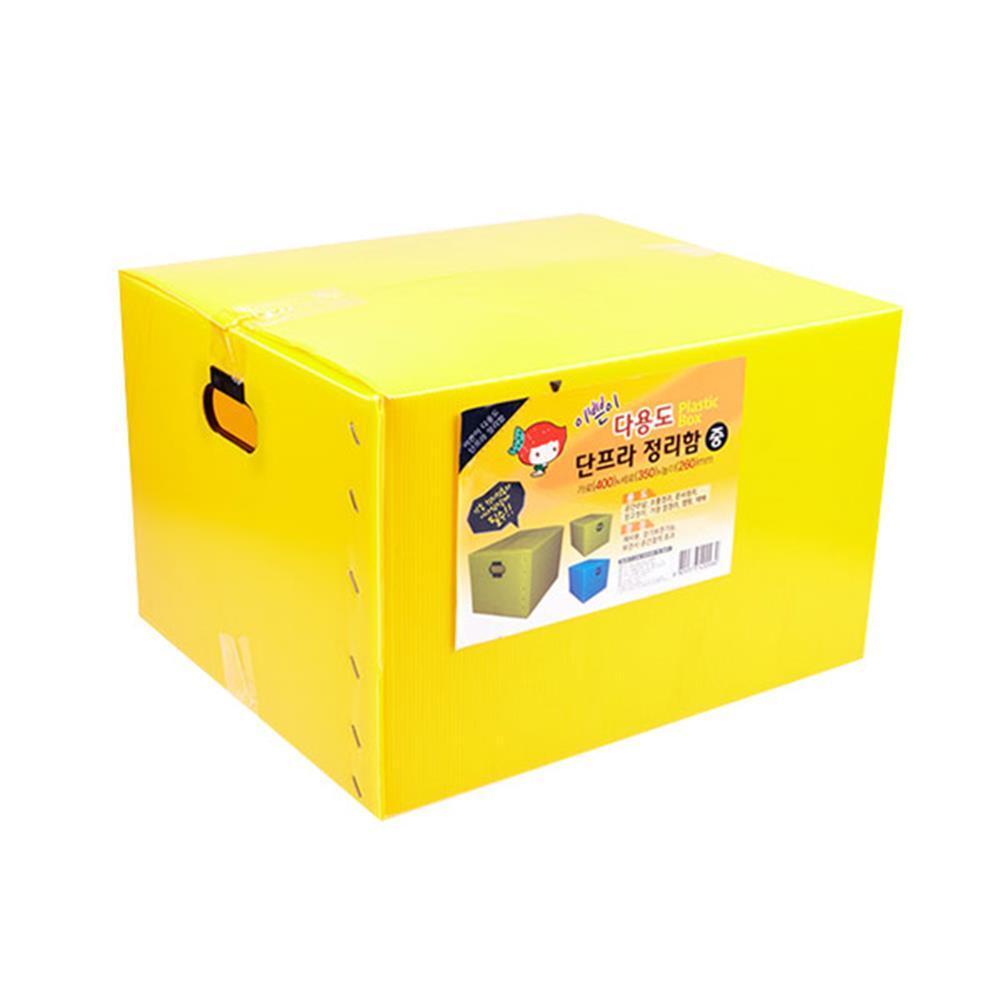 옐로우 다용도 10p 정리함-중 생활용품 정리박스 정리박스 다용도정리함 수납정리함 생활용품 수납정리