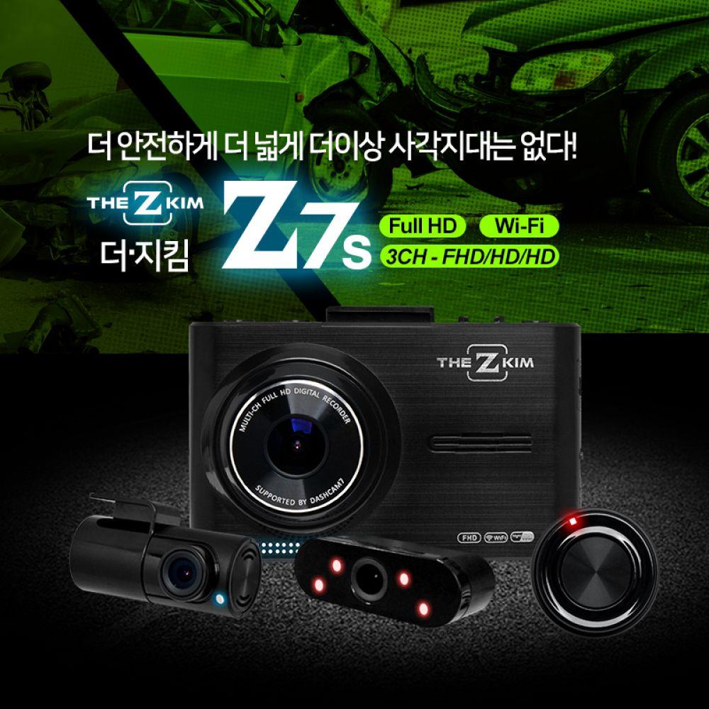 더지킴 Z7S 블랙박스 추가옵션-실내카메라 사각지대 광시야각 WIFI 블랙박스 더지킴 더지킴블랙박스 리모컨 10초전녹화 실내카메라 2채널 3채널 2채널블랙박스 3채널블랙박스