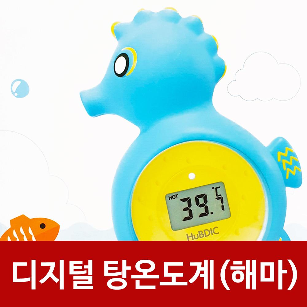 휴비딕 디지털 탕온도계(HBT-10 해마) 욕조 온도기 탕온도계 욕조온도계 온도기 물온도계 물온도측정 유아온도계 목욕온도계 딸랑이온도계 디지털온도계 온도측정계