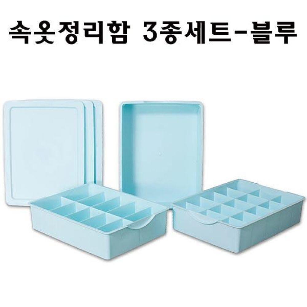키친아트 다용도 속옷정리함 3종세트 (블루) 주방 용품 생활 부엌 키친