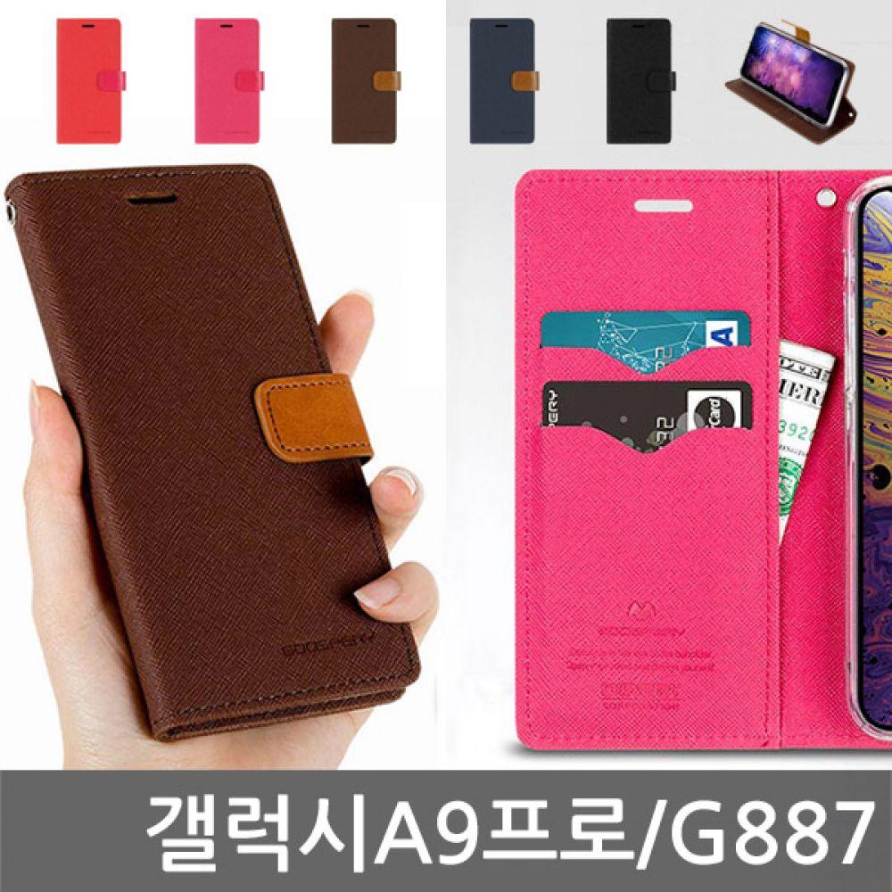 갤럭시A9프로 MC사피아노 다이어리케이스 G887 핸드폰케이스 스마트폰케이스 휴대폰케이스 카드케이스 지갑형케이스