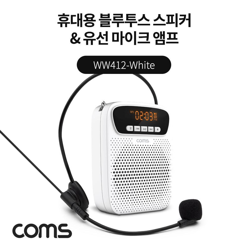 Coms 휴대용 블루투스 스피커 유선 마이크 앰프 White
