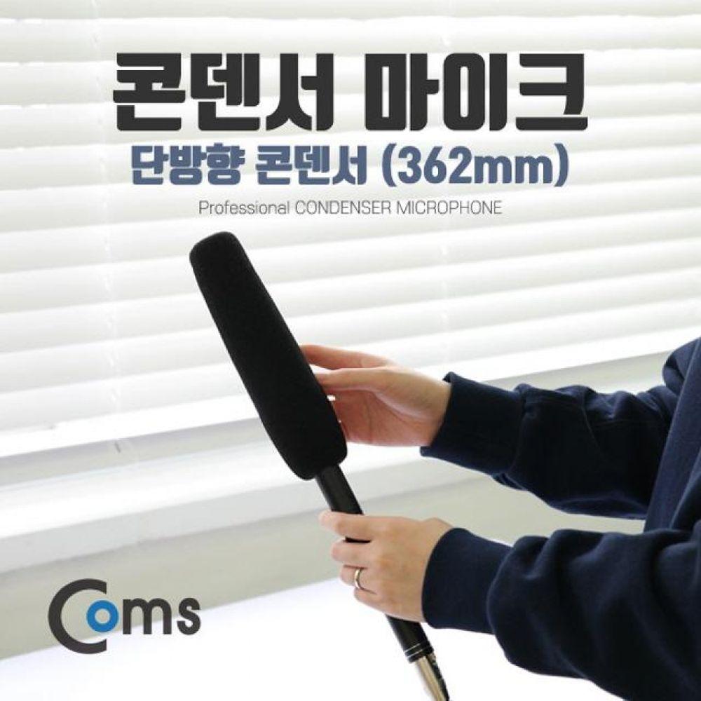 마이크 362mm 단방향 콘덴서 마이크 컴퓨터용품 PC용품 컴퓨터악세사리 컴퓨터주변용품 네트워크용품 방송용마이크 컴퓨터마이크 스탠드마이크 콘덴서마이크 핀마이크 녹음용마이크 무선마이크 블루투스마이크 게이밍마이크 유선마이크