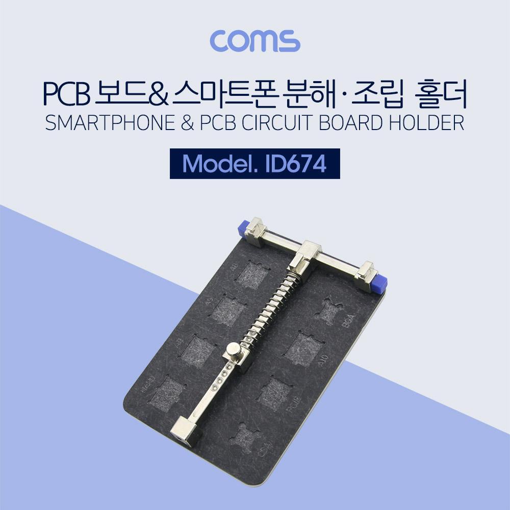 스마트폰 분해 조립 보드 지지대 PCB 홀더 컴퓨터용품 PC용품 컴퓨터악세사리 컴퓨터주변용품 네트워크용품