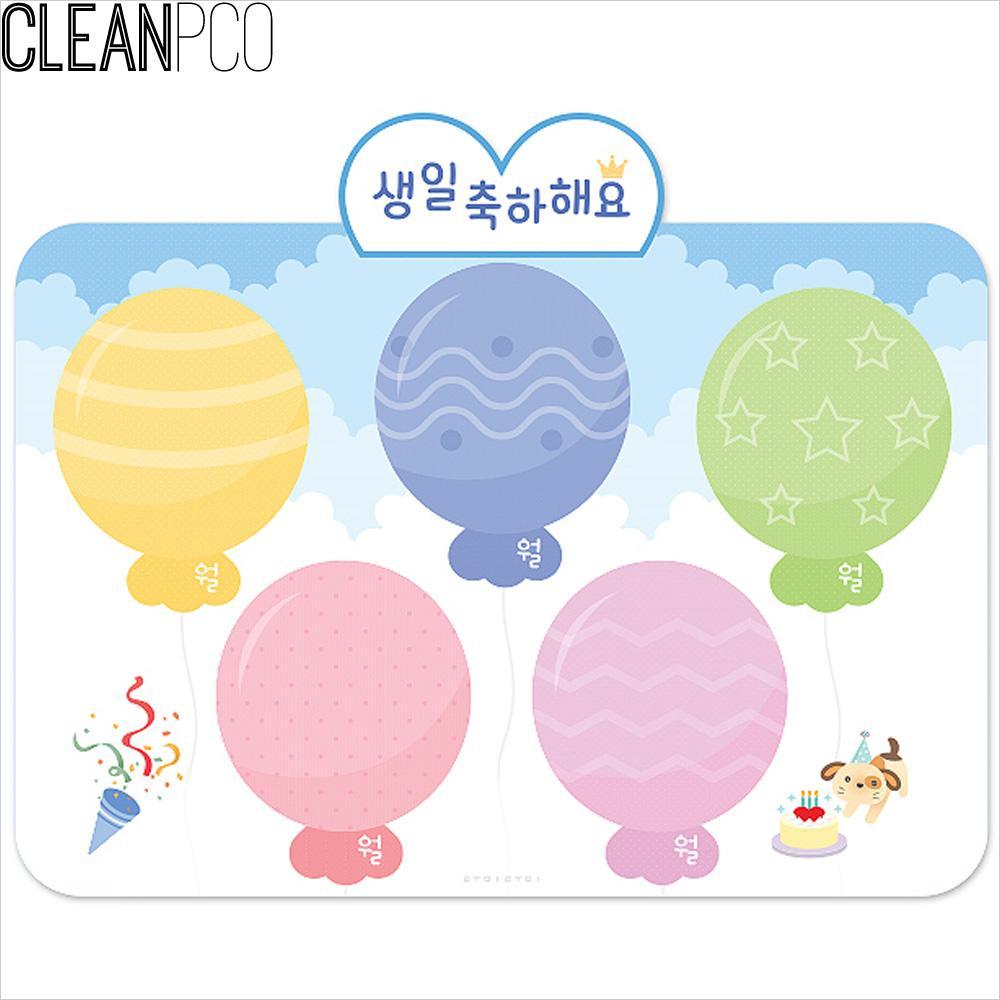 e03 루미 생일축하판 풍선 P34353 학교게시판꾸미기 게시판꾸미기 학교환경물 어린이집환경구성 유치원환경구성