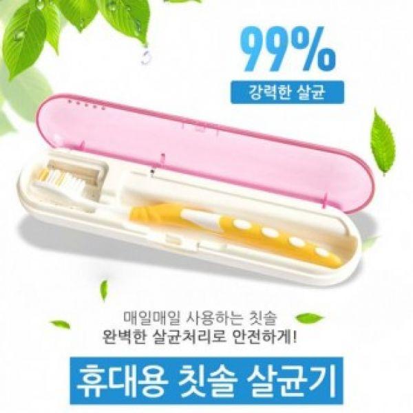 휴대용 칫솔살균기 UV램프 칫솔살균기 사무실 출장용 치솔살균기 칫솔살균기 칫솔걸이 치솔보관함 살균기