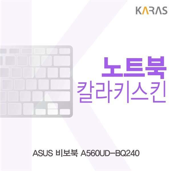 ASUS 비보북 A560UD-BQ240용 칼라키스킨 키스킨 노트북키스킨 코팅키스킨 컬러키스킨 이물질방지 키덮개 자판덮개