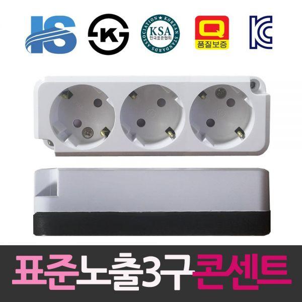 일신 표준 접지형 노출3구 멀티콘센트 콘센트 컨센트 전원콘센트 플러그 전기재료