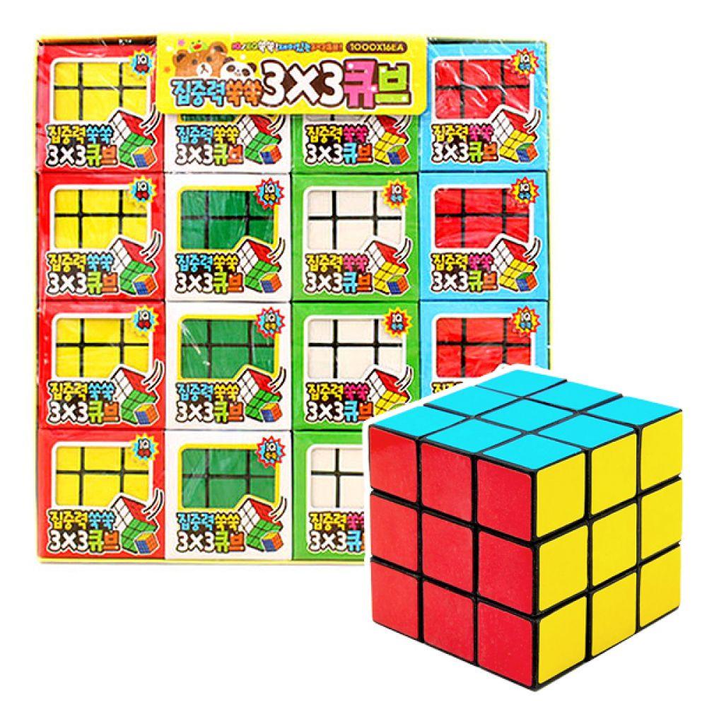 집중력쑥쑥큐브(1000X16개) 큐브 입체퍼즐 33큐브 단체선물 판촉물