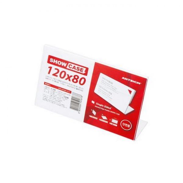 SHOW CASE 단면 120X80mm A1208 생활잡화 사무용품 표지판 잡화 생활용품 소형간판 쇼케이스 120X80