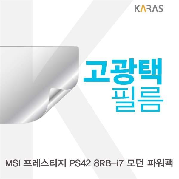 MSI 프레스티지 PS42 8RB-i7 고광택필름 필름 고광택필름 전용필름 선명한필름 액정필름 액정보호