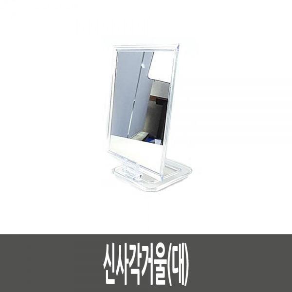 신사각거울(대)_1512 생활용품 잡화 주방용품 생필품 주방잡화