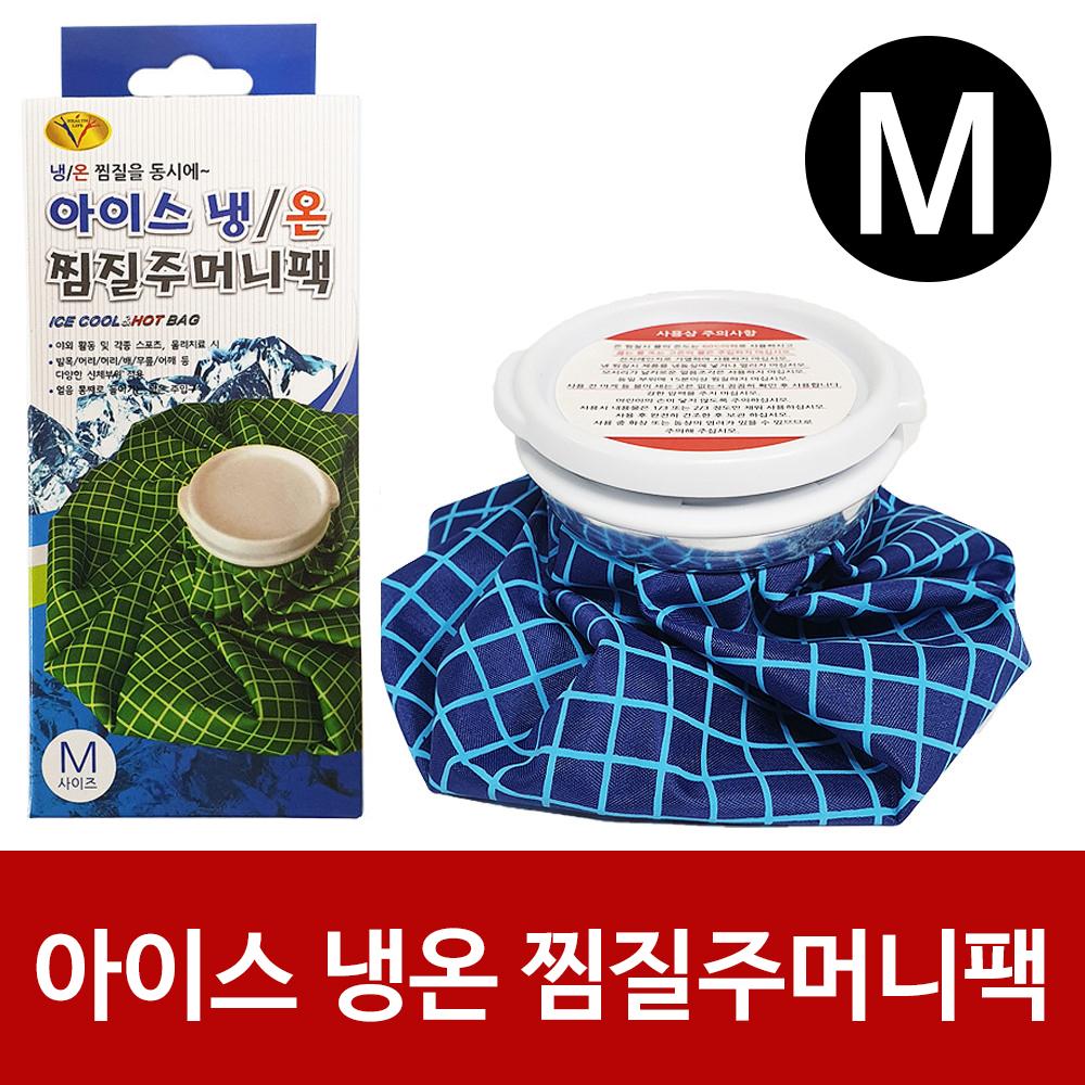 삼우 아이스 냉온 찜질주머니팩(M) 냉온겸용 찜질팩 냉찜질 온찜질 냉찜질팩 찜질주머니 냉찜질주머니 온찜질주머니 냉온찜질 냉온찜질주머니 냉온겸용마사지 냉온찜질팩