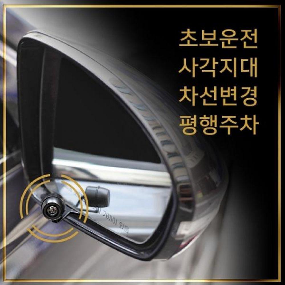 엑스뷰 차량용 후방 사각지대 카메라 고급형 차관리 카케어 차량용품 운전 사각 차량 사고 주차 접촉 네비
