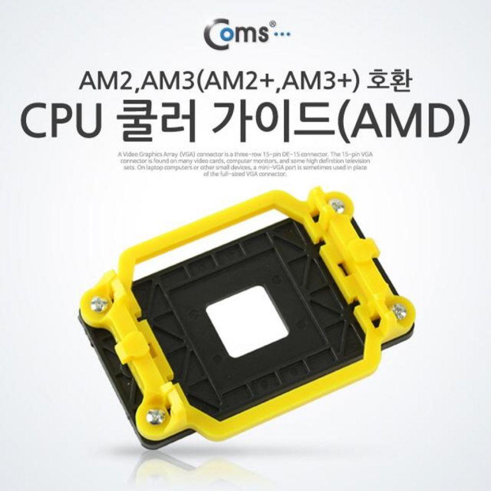 CPU 가이드 AMD 쿨러 악세사리 컴퓨터용품 PC용품 컴퓨터악세사리 컴퓨터주변용품 네트워크용품 수냉쿨러 pc케이스 메인보드 pc쿨러 잘만쿨러 그래픽카드 파워서플라이 컴퓨터파워 led쿨러 쿨러마스터