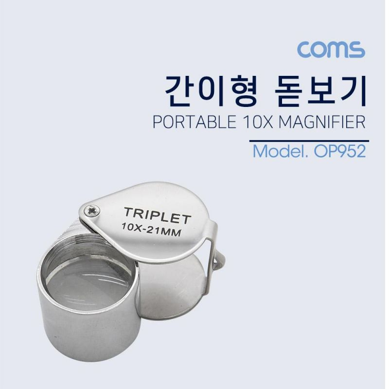 Coms 확대경간이 21mm 10x 접이식 10배율 돋보기