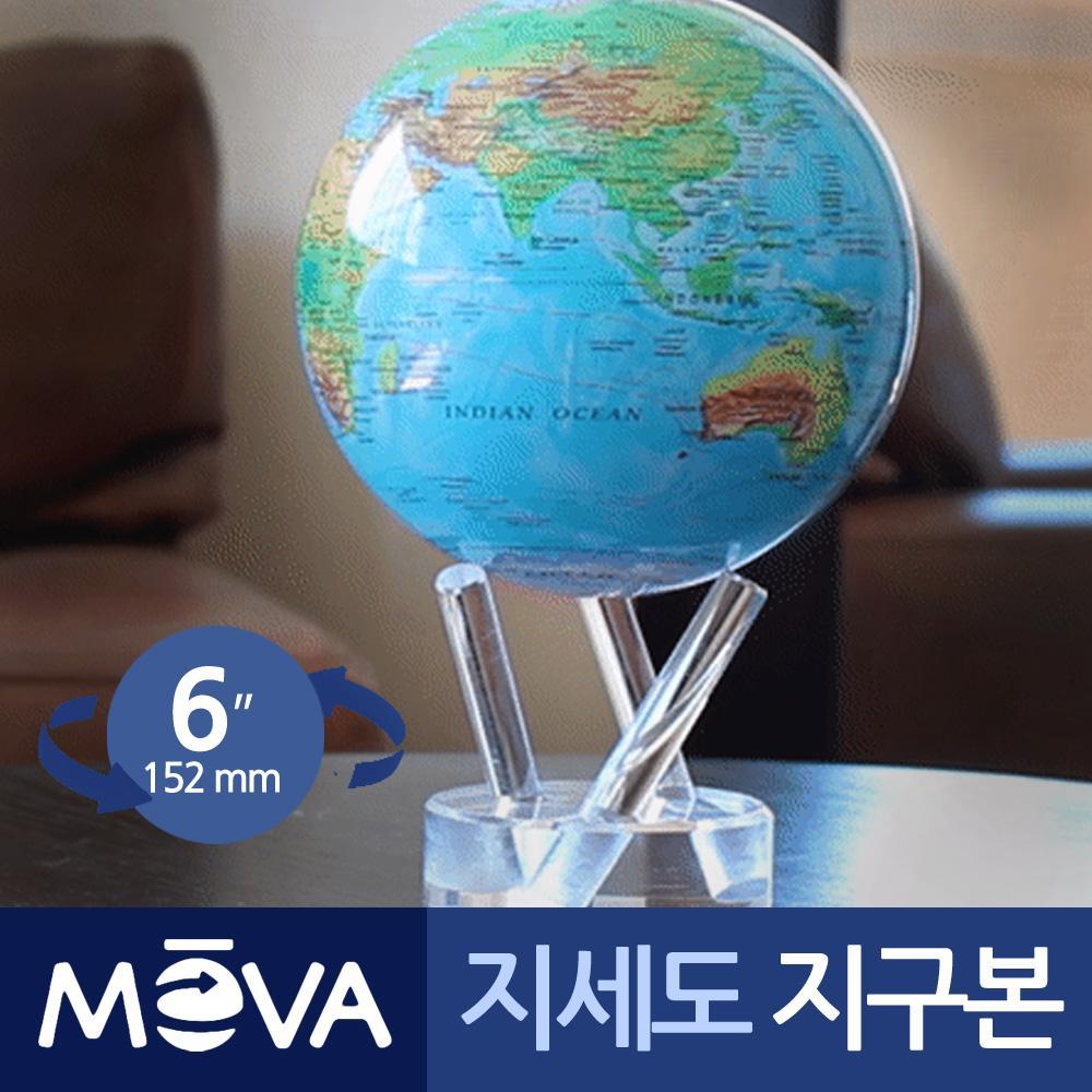 모바 자가회전구 지세도 지구본 6대형 모바글로브 지구본 인테리어 장식 세계지도