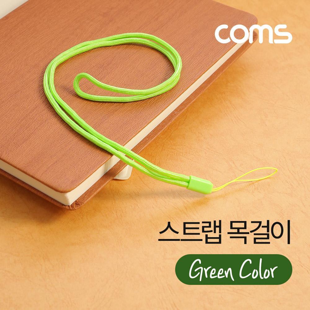 스트랩 목걸이 Green 다용도 카드지갑 스마트폰 컴퓨터용품 PC용품 컴퓨터악세사리 컴퓨터주변용품 네트워크용품