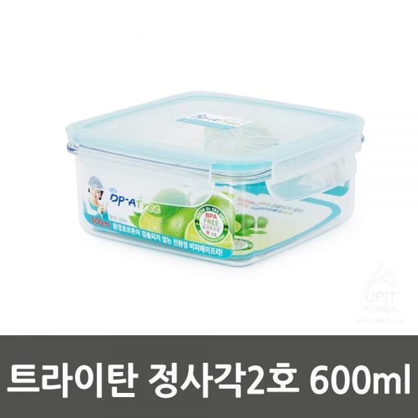 트라이탄 정사각2호 600ml_8879 생활용품 잡화 주방용품 생필품 주방잡화