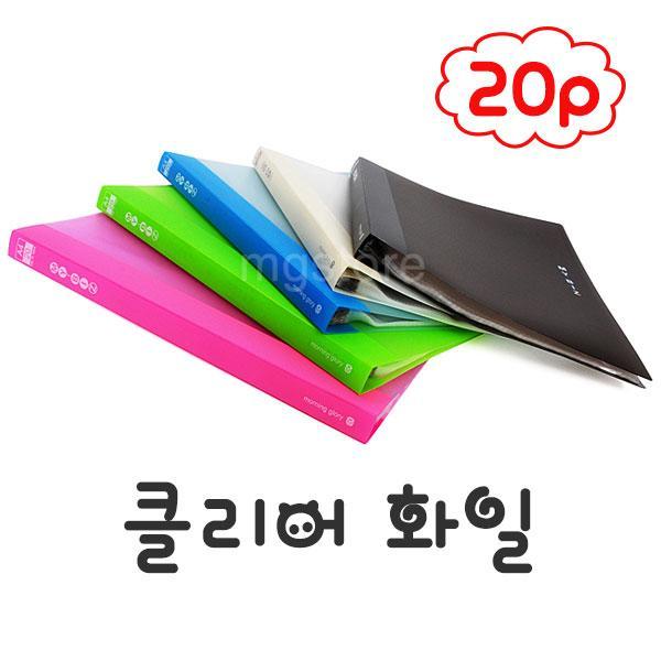 3500 A4사출매트 20P 모닝글로리 파일 바인더 속지 클리어화일