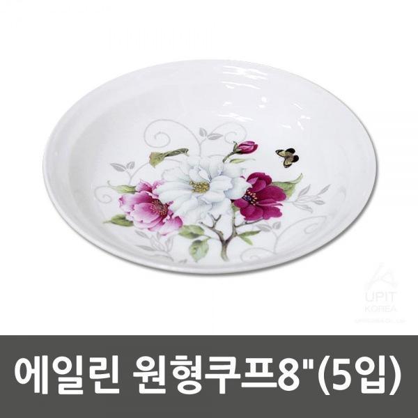 몽동닷컴 에일린 원형쿠프8in(5입)_9027 생활용품 잡화 주방용품 생필품 주방잡화