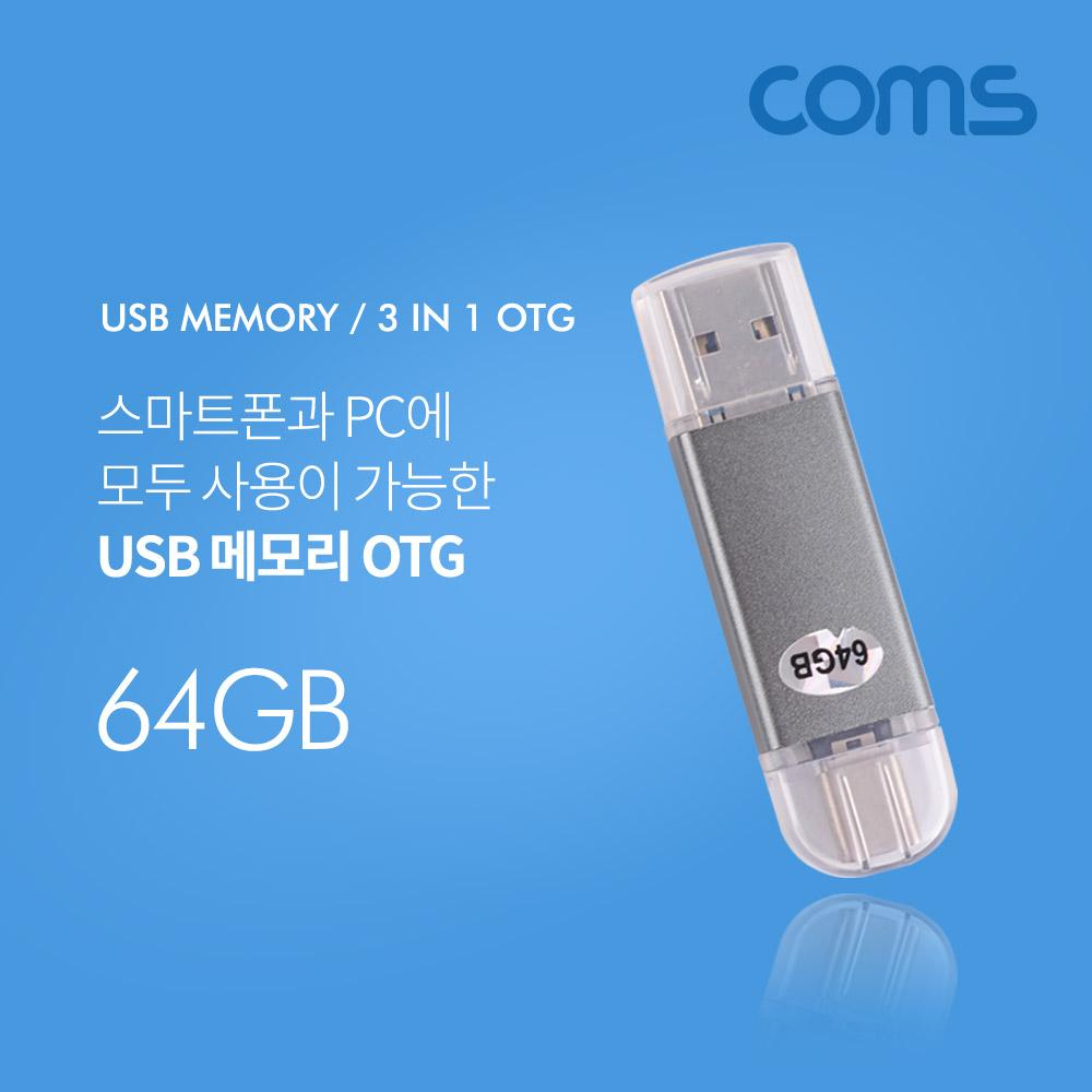 USB OTG 메모리 64G Type C Micro 5P USB A 컴퓨터용품 PC용품 컴퓨터악세사리 컴퓨터주변용품 네트워크용품