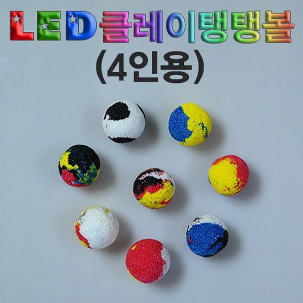 LED 클레이탱탱볼(4인용) 과학교구 두뇌발달 DIY 과학키트 만들기 향앤미