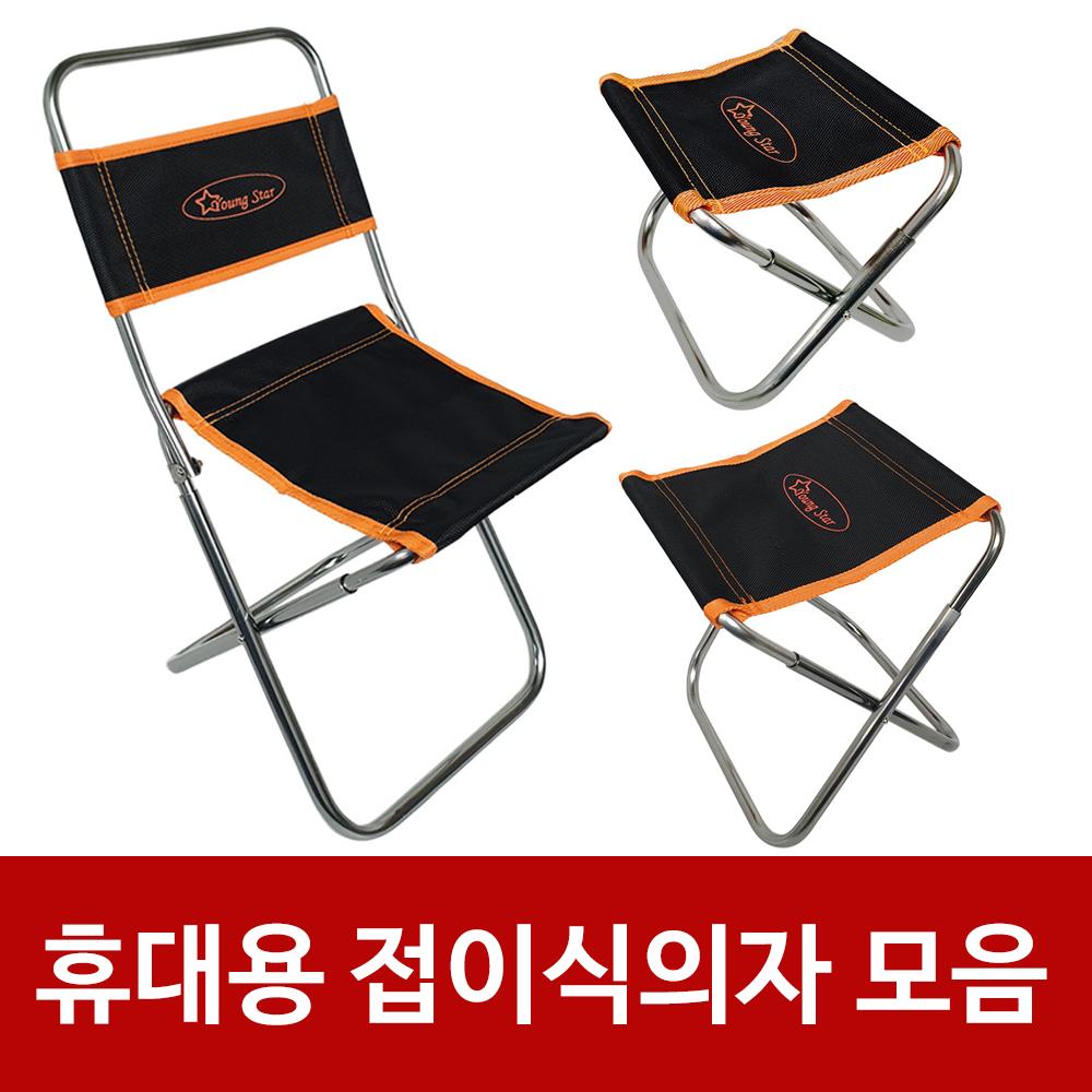 영스타 휴대용 접이식의자(선택) 등받이 파우치포함 간이접이식의자 휴대용간이의자 휴대용접이식의자 휴대용접이의자 캠핑의자접이식의자 접이식낚시의자 휴대용낚시의자 휴대용캠핑의자 미니접이식의자 간이의자대