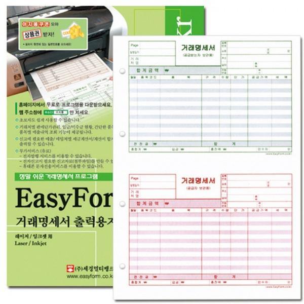 거래명세표출력용지 EasyForm 200매 세경 사무용품 봉투 서식 거래명세표 출력용지 사무실 기타용지