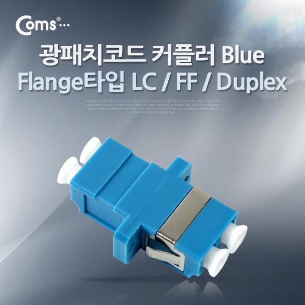 광패치코드 커플러 Flange타입 LC F F Duplex Blue 컴퓨터용품 PC용품 컴퓨터악세사리 컴퓨터주변용품 네트워크용품 dp케이블 컴퓨터케이블 변환케이블 rgb케이블 모니터케이블 영상케이블 랜선 랜케이블 연장케이블 ac케이블