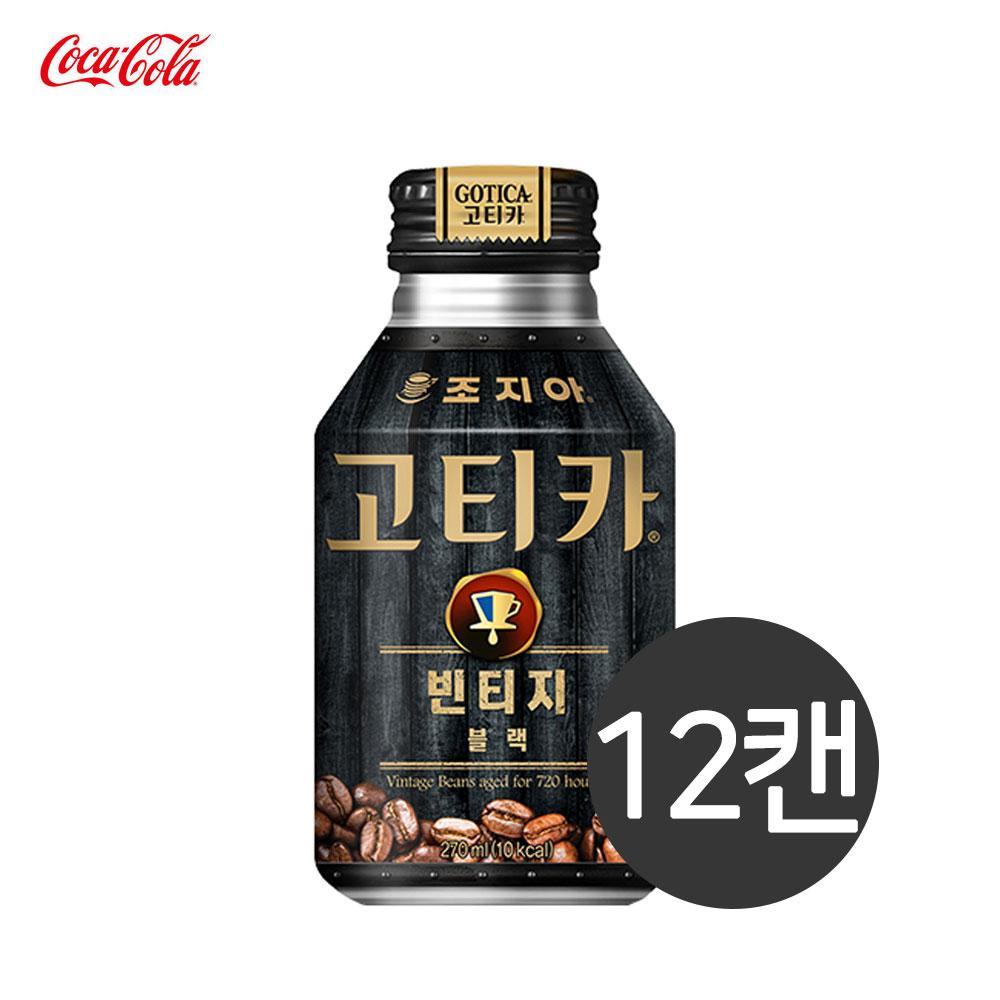 코카) 조지아 고티카 빈티지 블랙 270ml x 12캔 음료 음료수 캔커피 캔커피도매 커피