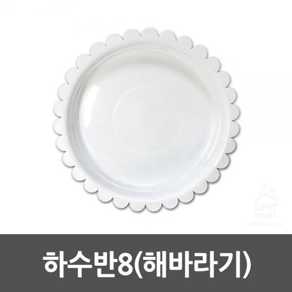 하수반8(해바라기)_1047 생활용품 잡화 주방용품 생필품 주방잡화