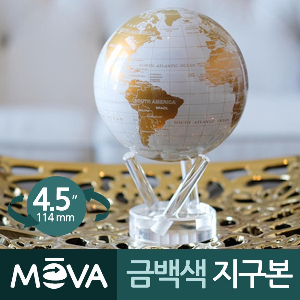 모바 자가회전구 금백색 지구본 4.5중형 모바글로브 지구본 인테리어 장식 세계지도