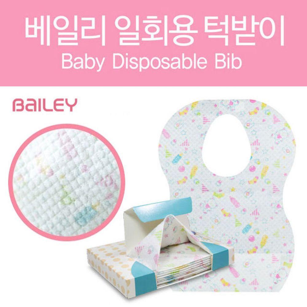 일회용 턱받이 10p 이유식 아기 신생아 유아 턱받이 신생아 이유식 아기 유아