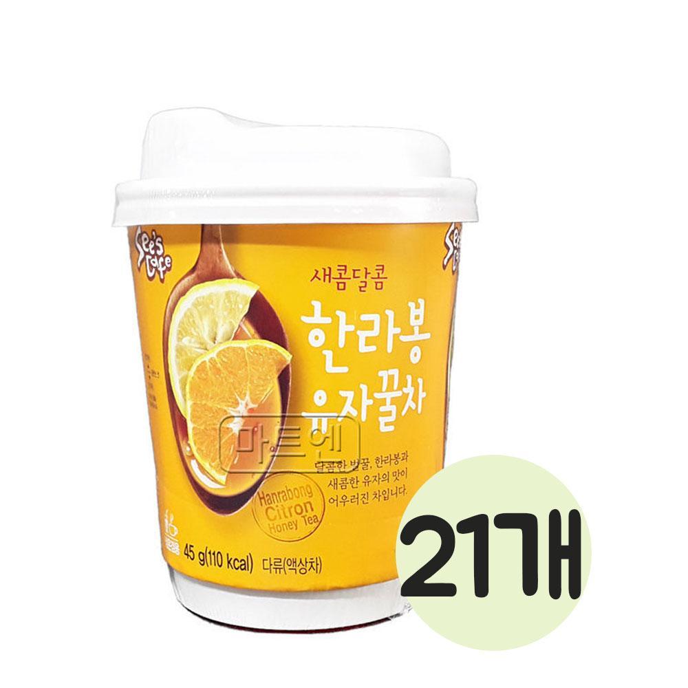 씨즈 원컵 한라봉 유자차 x 21개 간편하게 차 한잔 차 커피 믹스 테이크아웃 음료