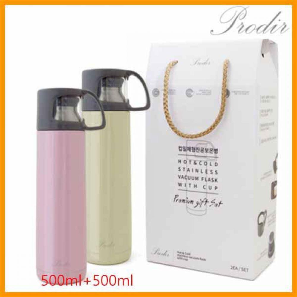 프로디아 컵 일체형 선물세트 (500ml-2개) 보온병 진공보온병 보온보냉병 개인보온병 등산보온병