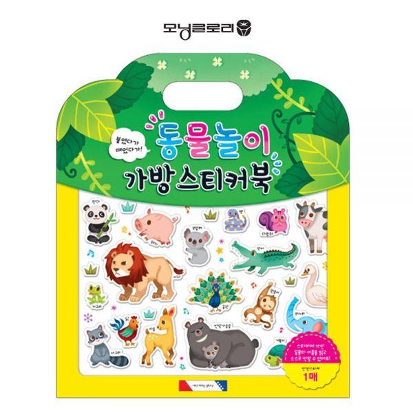 모닝글로리 동물놀이 가방 스티커북 스티커북 스티커 캐릭터 어린이집 단체선물