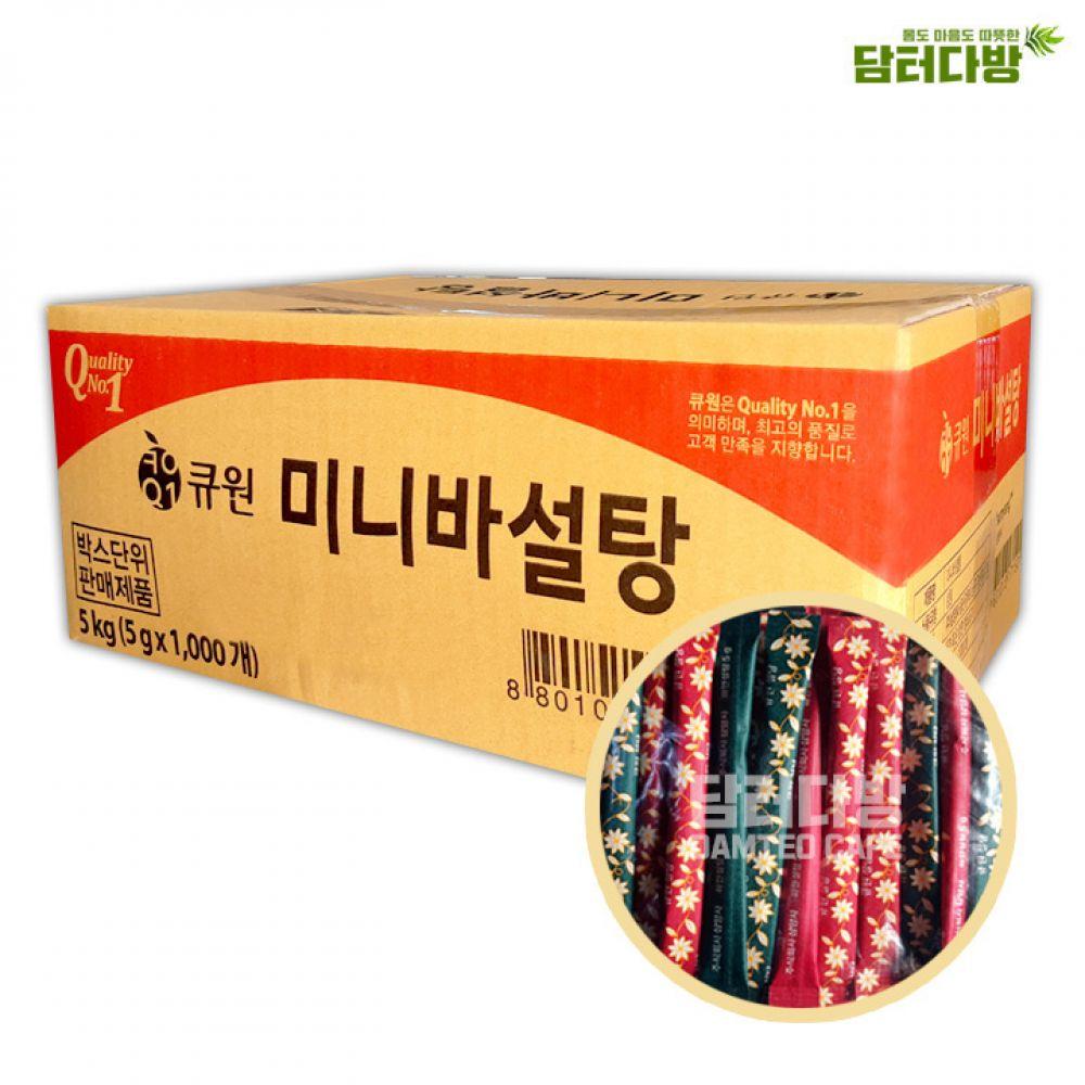 큐원 미니바설탕 1박스 5kg 미니바설탕 설탕스틱 간편한 편리한포장 휴대하기좋은 언제어디서든 집에서즐기는 달달한 설탕 대용량
