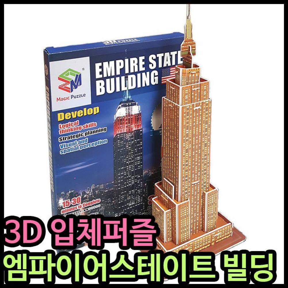 3D입체퍼즐 엠파이어스테이트 유치원초등학교입학선물 퍼즐 입체퍼즐 3d퍼즐 어린이집선물 유치원선물 입학선물 단체선물 신학기선물 선물세트 종이퍼즐