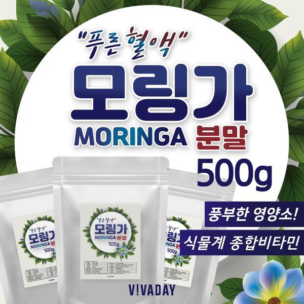 푸른혈액 모링가분말 500g 모링가 분말 모링가분말 모링가잎 모링가가루 모링가잎분말 모링가효능 모링가열매 건강 모링가잎가루