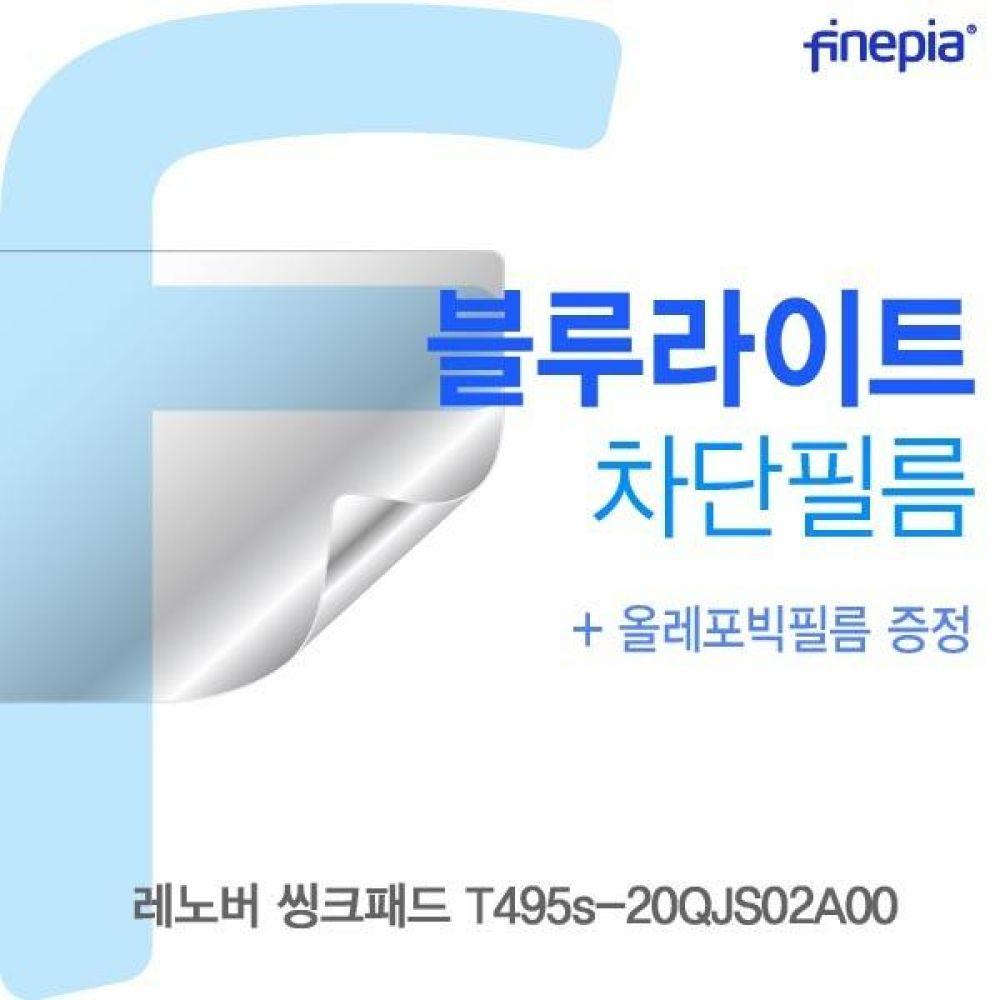 레노버 씽크패드 T495s-20QJS02A00 Bluelight Cut필름 액정보호필름 블루라이트차단 블루라이트 액정필름 청색광차단필름
