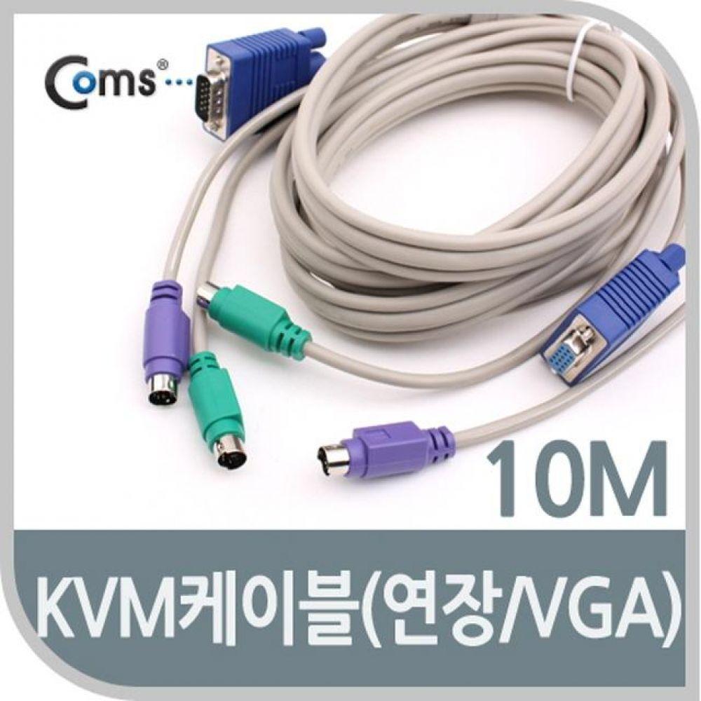 KVM 케이블 연장 VGA 10M 케이블 USB LAN HDMI 컴퓨터용품 PC용품 컴퓨터악세사리 컴퓨터주변용품 네트워크용품 hdmi스위치 모니터분배기 kvm케이블 hdmi케이블 usb셀렉터 랜선 모니터선택기 hdmi컨버터 모니터스위치 랜젠더
