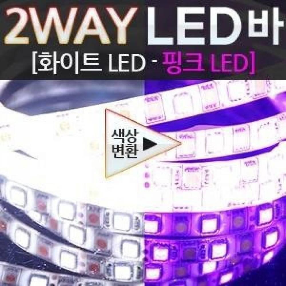 12v 5050 3칩 2WAY LED바(화이트-핑크) 30cm (스마일등 2웨이 모듈포함) 2웨이모듈 2웨이LED바 LED바 LED램프 스마일등LED 아이라인LED 5M LED바1롤 튜브타입