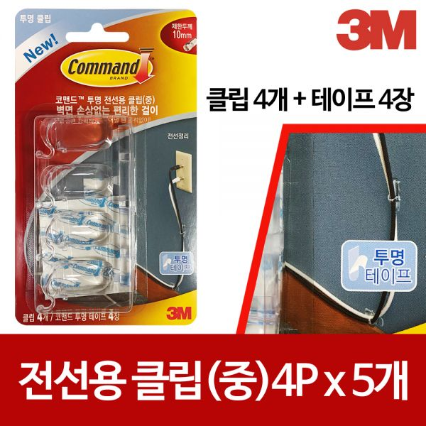 3M 투명 전선용 클립(중)4p (17301) x(5개) 전선정리 3M 코맨드 테이프전선 17301 가는전선용클립 전선용클립 전선집게 전선정리