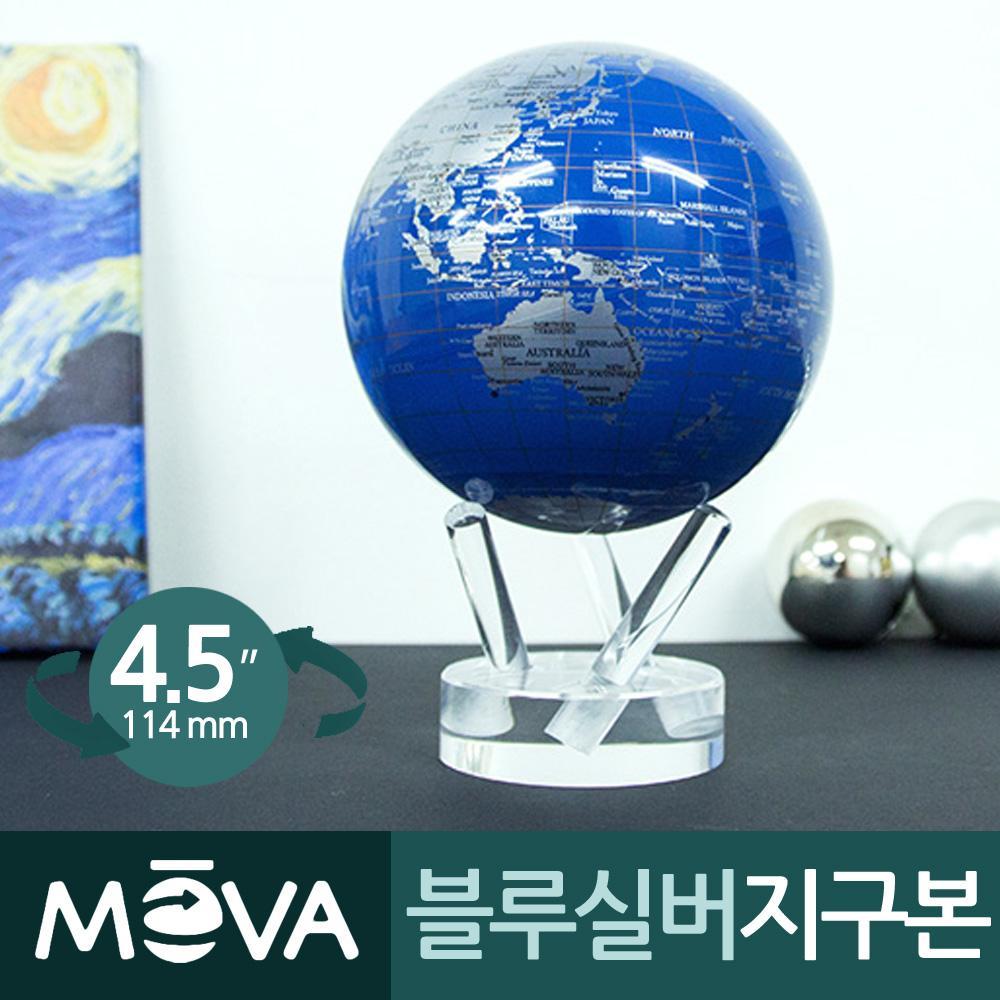 모바 자가회전구 블루실버 지구본 4.5중형 모바글로브 지구본 인테리어 장식 세계지도