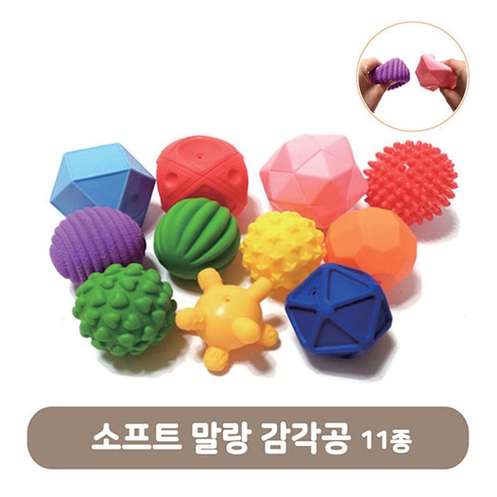 조카 소프트 장난감 말랑 감각공 11종 어린이날 선물 완구 어린이집 유아원 초등학교 장난감