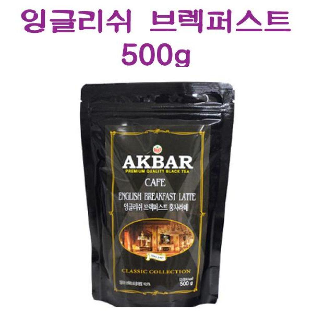 아크바 9162 카페 잉글리쉬 브렉퍼스트 홍차라떼 500g 카페용 파우더 식품 농수축산물 차 음료 음료기타