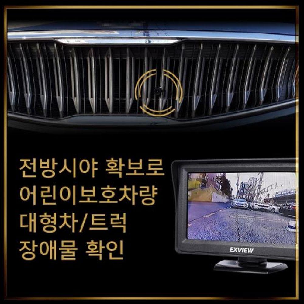 엑스뷰 차량용 전방 사각지대 카메라 차관리 카케어 차량용품 운전 사각 차량 사고 주차 접촉 네비