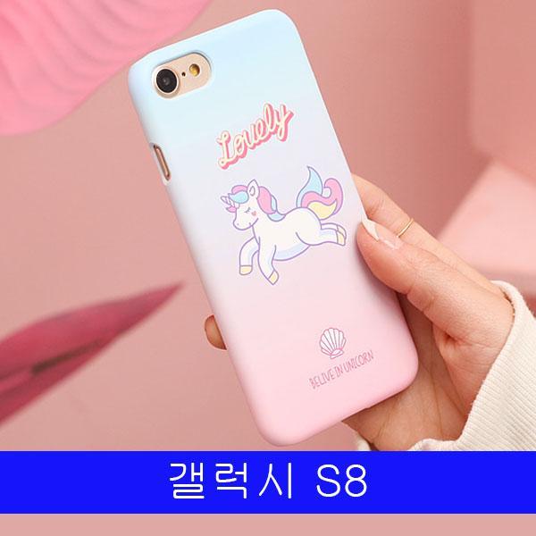 몽동닷컴 갤럭시 S8 러블리 유니콘 하드 G950 케이스 갤럭시S8케이스 갤S8케이스 S8케이스 하드케이스 핸드폰케이스