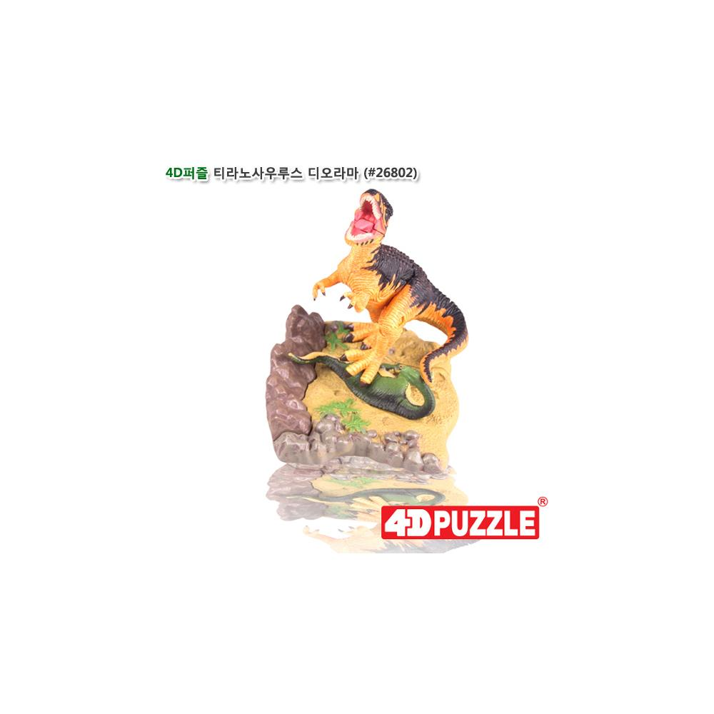 디오라마 입체 조립 피규어 4D 퍼즐 티라노사우루스 입체조립 조립피규어 입체조립피규어 4D퍼즐 3D퍼즐